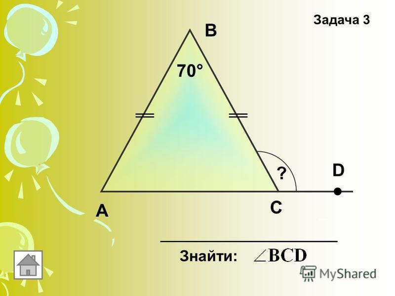 А В С 70° D ? Задача 3 Знайти: