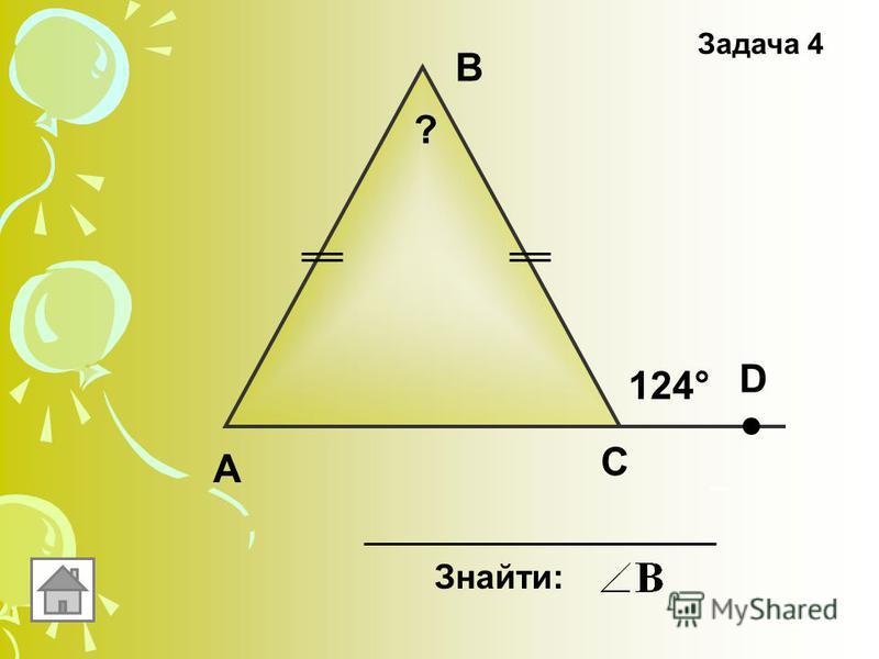 А В С D 124° ? Задача 4 Знайти:
