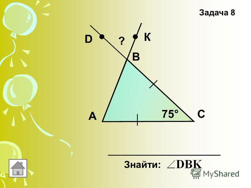 D В А С К 75° ? Задача 8 Знайти: