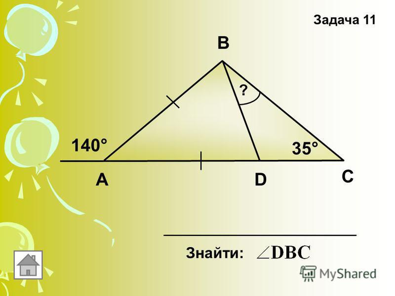140° А В С D 35° ? Задача 11 Знайти:
