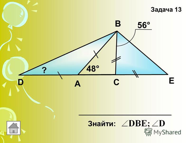 А В Е СD 56° 48° ? Задача 13 Знайти: