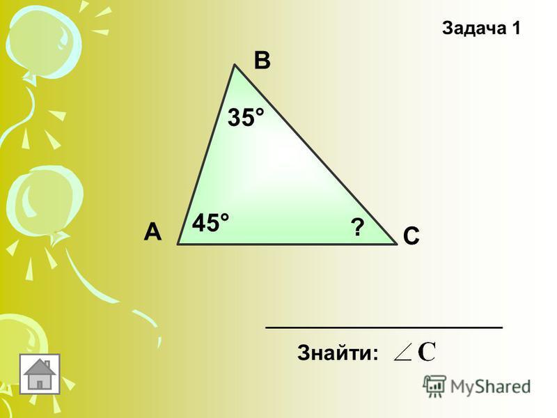 Задача 1 А В С Знайти: 35° 45° ?