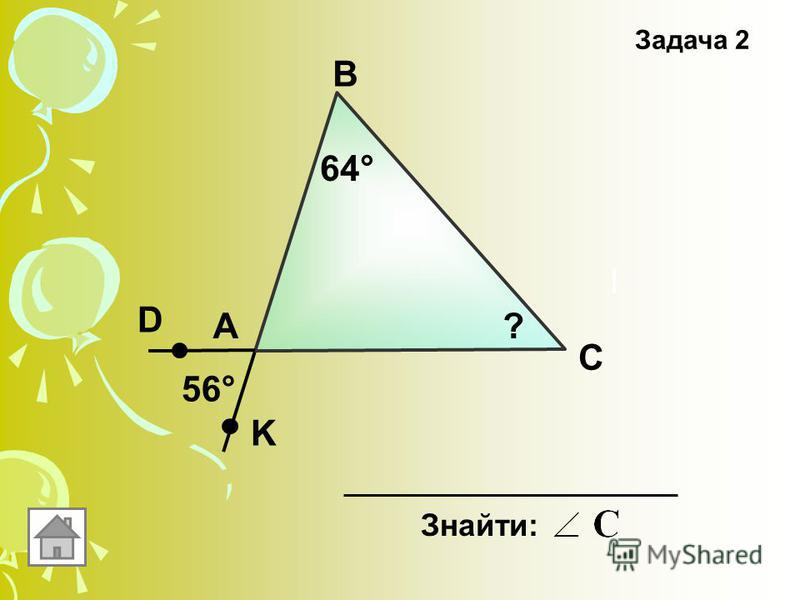 Задача 2 А В С Знайти: 56° D K 64° ?