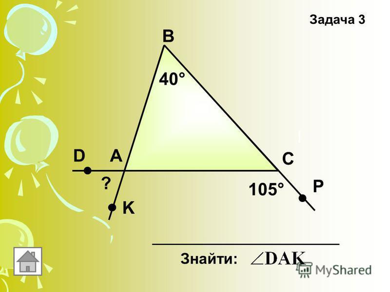 Задача 3 А В С 40° D K P 105° ? Знайти: