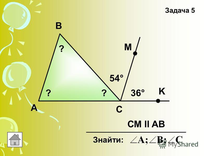 А Задача 5 B C СМ ll AB 54° 36° М ? ?? Знайти: K