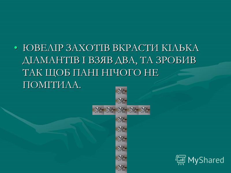 ЮВЕЛІР ЗАХОТІВ ВКРАСТИ КІЛЬКА ДІАМАНТІВ І ВЗЯВ ДВА, ТА ЗРОБИВ ТАК ЩОБ ПАНІ НІЧОГО НЕ ПОМІТИЛА.
