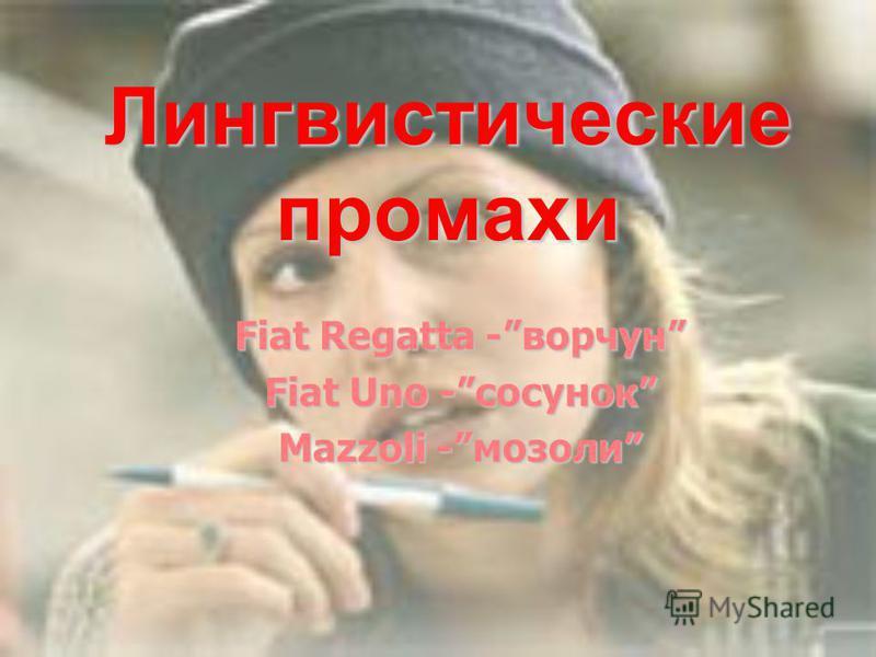 Лингвистические промахи Fiat Regatta -ворчун Fiat Uno -сосунок Mazzoli -мозоли