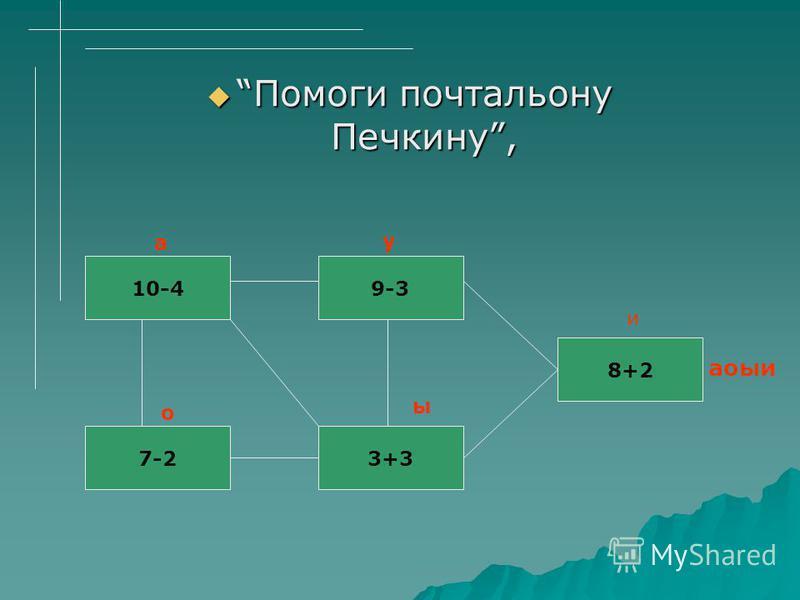 Помоги почтальону Печкину, Помоги почтальону Печкину, 10-4 8+2 3+3 9-3 7-2 а о у ы и аоыи