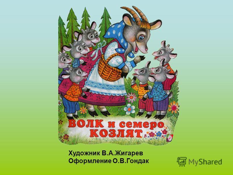 Художник В.А.Жигарев Оформление О.В.Гондак