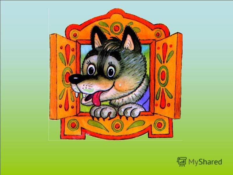 Услышал это волк и говорит козе: «Ах ты, кума, кума! Не ел я твоих козлят!»