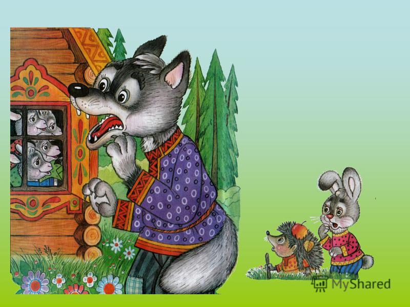 А козлятки отвечают: «Слышим, слышим – не матушкин голосок! Наша матушка поёт тонким голоском. Уходи волк прочь»