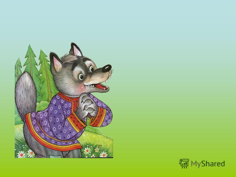 Только коза ушла, волк прибежал к избе, постучался и запел тоненьким голоском: «Козлятушки, детятушки! Отопритеся, отворитеся! Ваша мать пришла, Молока принесла».