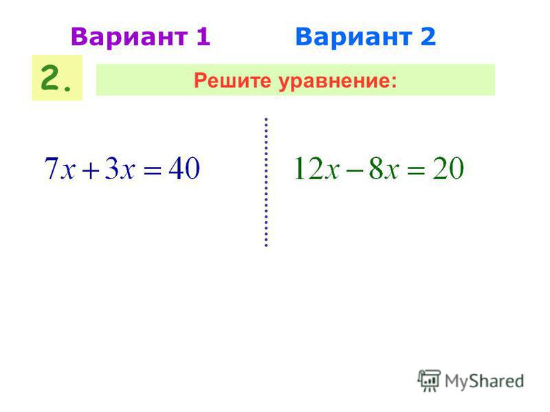 1. Упростите выражения: Вариант 1 Вариант 2 Проверка