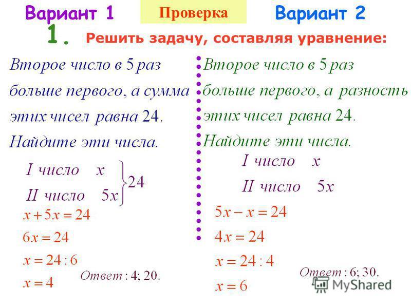 3. Решить задачу, составляя уравнение: Вариант 1Вариант 2
