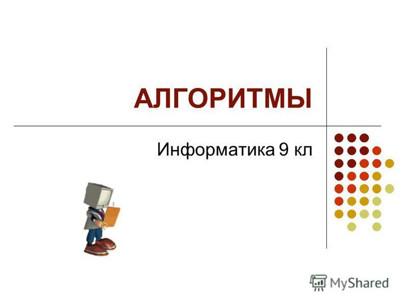 АЛГОРИТМЫ Информатика 9 кл
