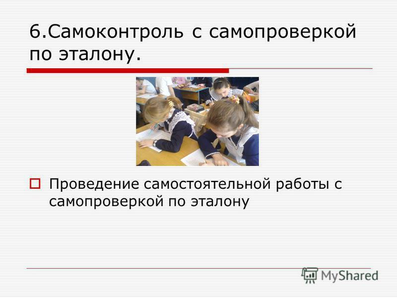 6. Самоконтроль с самопроверкой по эталону. Проведение самостоятельной работы с самопроверкой по эталону