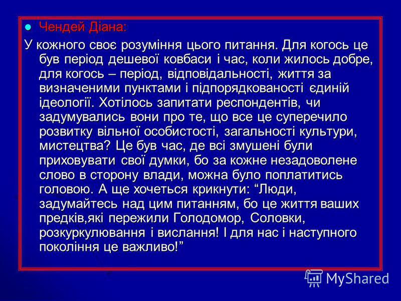 Нами також було проведено інтерв'ювання на тему: Що найбільше запам'яталося із років існування СРСР? Ми почули наступне і зробили висновки: