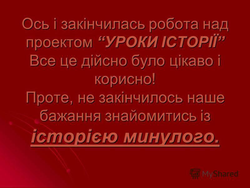 Відгуки душі: Під час правління Гітлера і Сталіна – убивць, дияволів в людській подобі, відбулись жорстокі вбивства ні в чому не винних людей. Наслідки тоталітарних режимів страшні і позбавляти людей життя, якими б вони не були, це по-звірячому!!! (К