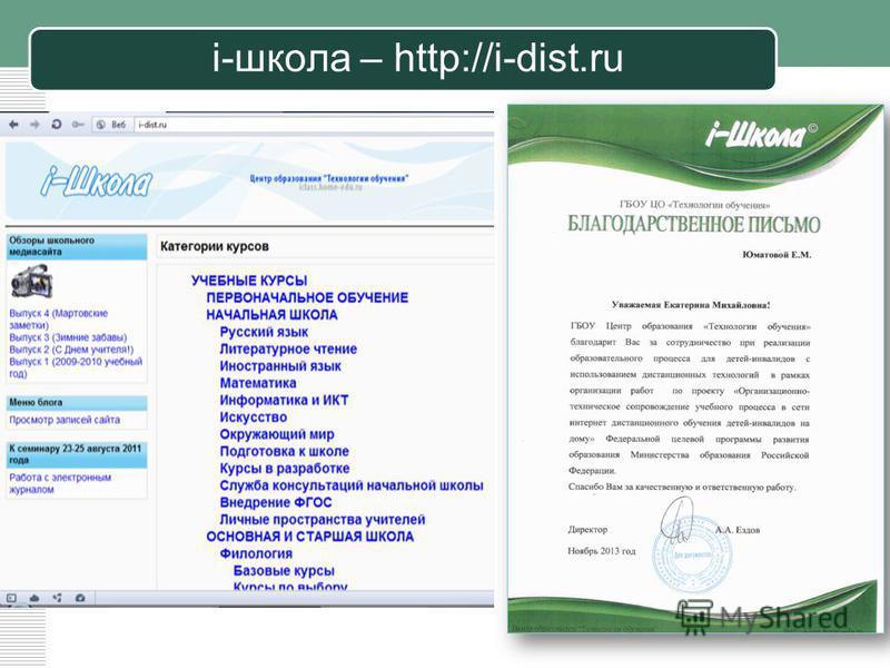 i-школа – http://i-dist.ru