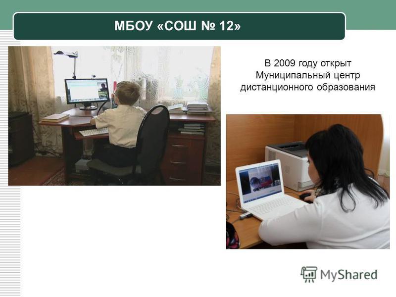 В 2009 году открыт Муниципальный центр дистанционного образования