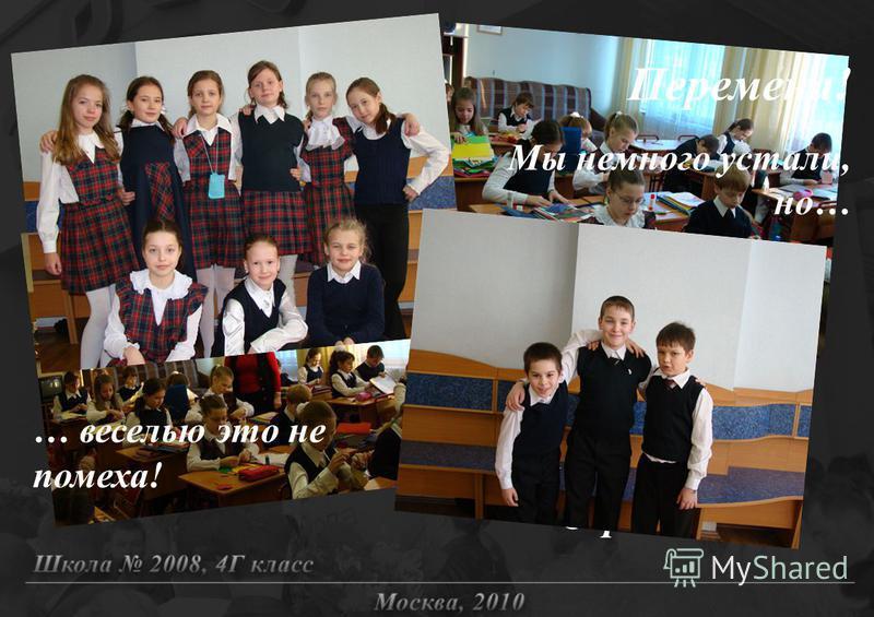 Уроки труда мы проводим вместе с… … Герасимовой Маргаритой Сергеевной! Перемена! Мы немного устали, но… … веселью это не помеха!