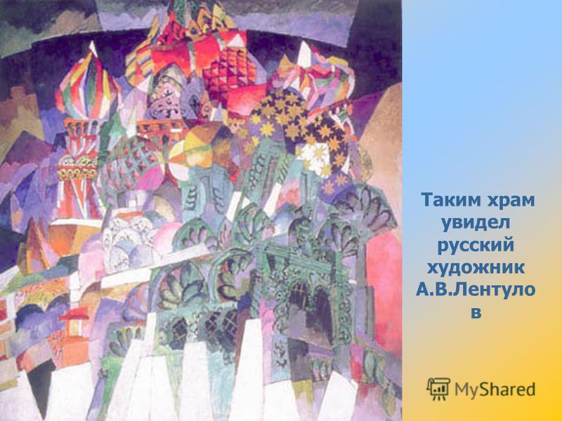 Таким храм увидел русский художник А.В.Лентуло в