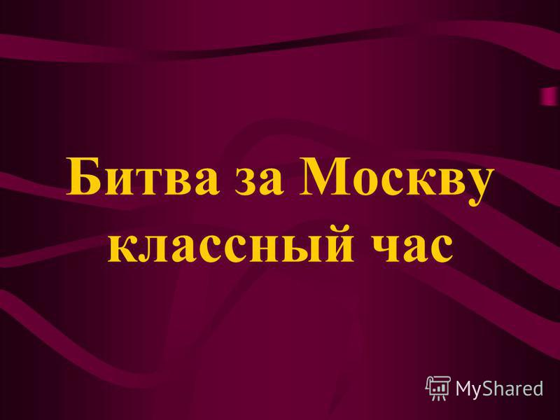 Битва за Москву классный час