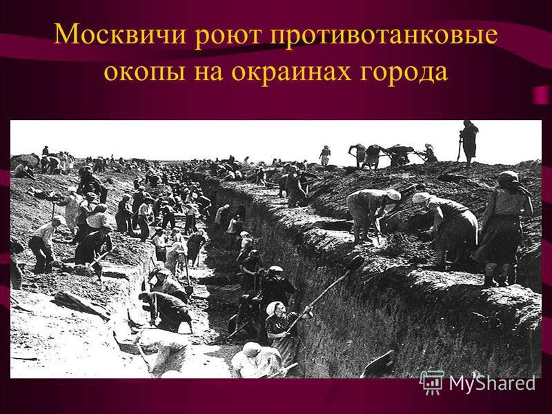 Москвичи роют противотанковые окопы на окраинах города