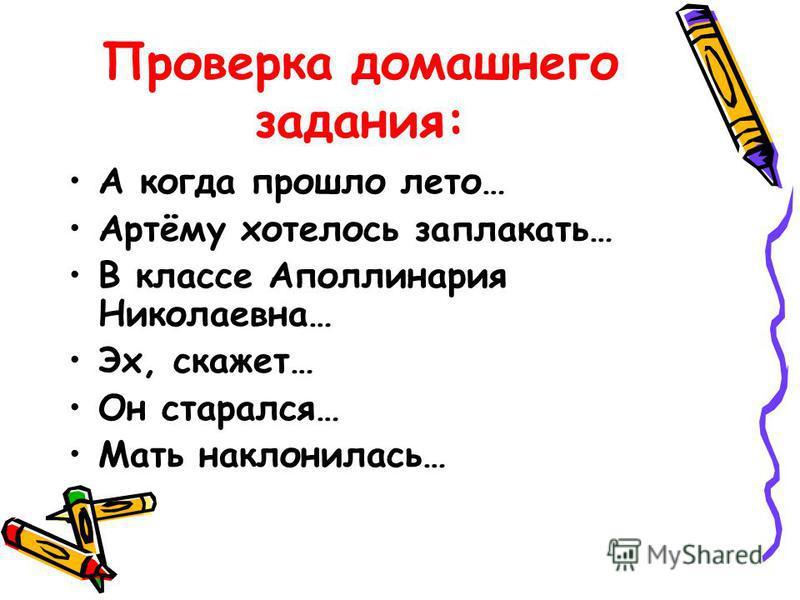 Проверка домашнего задания: А когда прошло лето… Артёму хотелось заплакать… В классе Аполлинария Николаевна… Эх, скажет… Он старался… Мать наклонилась…