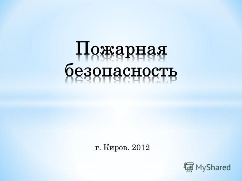 г. Киров. 2012