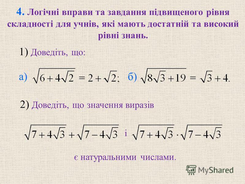 4. Логiчнi вправи та завдання пiдвищеного рiвня складностi для учнiв, якi мають достатнiй та високий рiвнi знань. б) 2) Доведiть, що значення виразiв і є натуральними числами. а) 1) Доведiть, що: