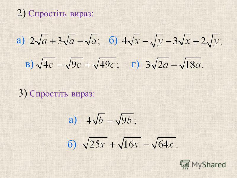 2) Спростiть вираз: б) в) г) 3) Спростiть вираз: б) а)