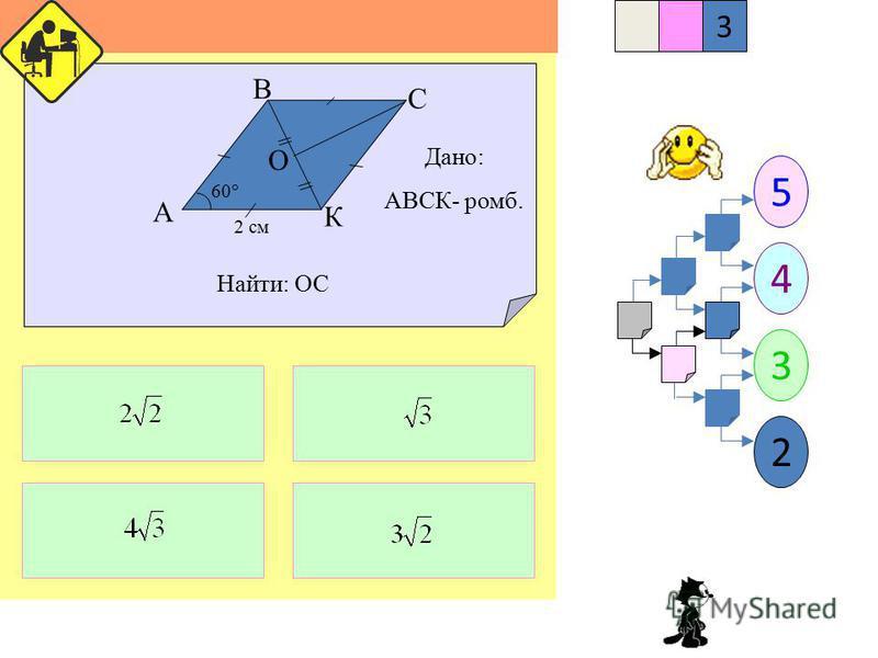 1 5 2 3 4 23 135 4 см С А В D Е Дано: АВСD-параллелограмм, АВС =135, АВ = 4 см. Найти: высоту ВЕ.