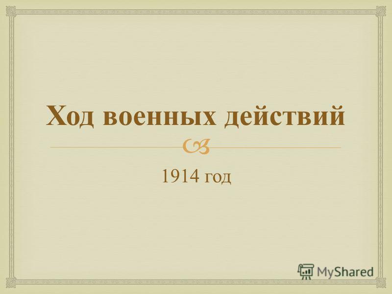 Ход военных действий 1914 год