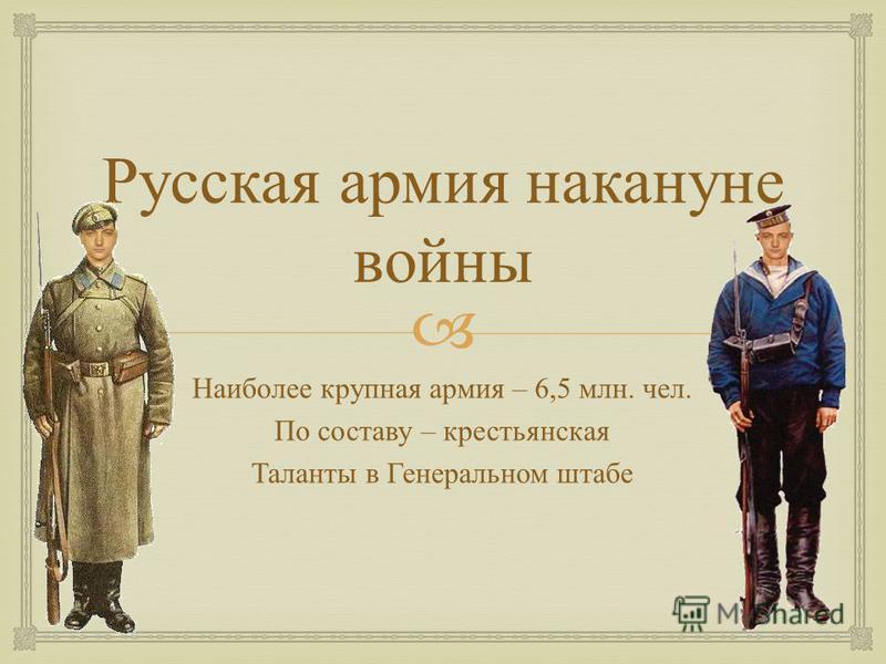 Русская армия накануне войны Наиболее крупная армия – 6,5 млн. чел. По составу – крестьянская Таланты в Генеральном штабе
