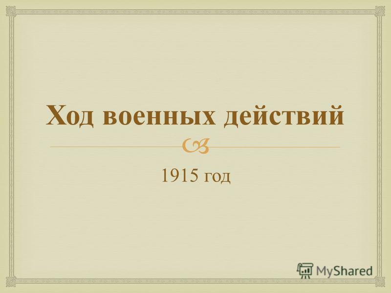 Ход военных действий 1915 год