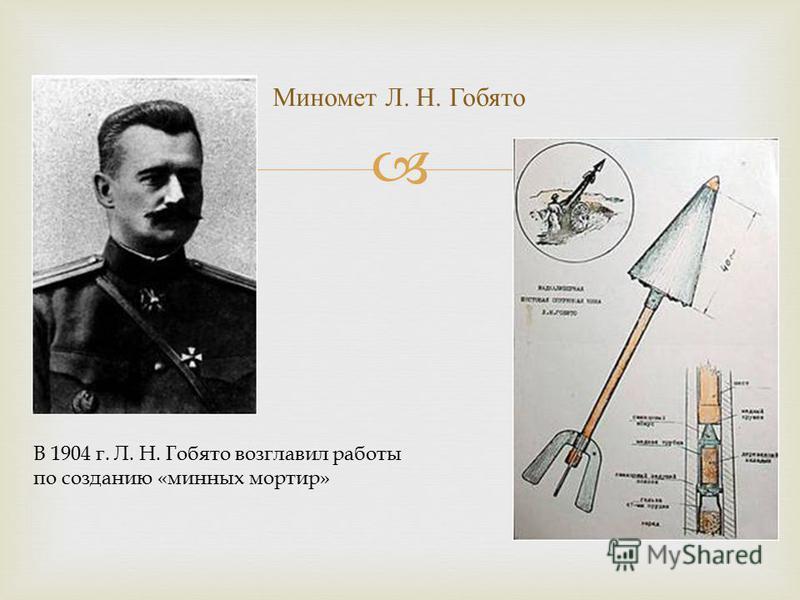 Миномет Л. Н. Гобято В 1904 г. Л. Н. Гобято возглавил работы по созданию «минных мортир»