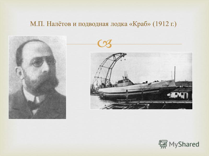 М. П. Налётов и подводная лодка « Краб » (1912 г.)