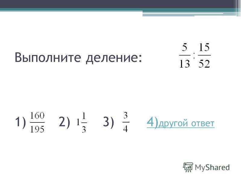 Продолжите правило: чтобы найти дробь от числа, надо … … на …. 1. Дробь разделить на это число.Дробь разделить на это число. 2. Число умножить на эту дробь.Число умножить на эту дробь. 3. Число разделить на эту дробь.Число разделить на эту дробь.