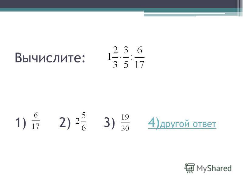Выполните деление: 1) 2) 3) 4) другой ответ 4) другой ответ