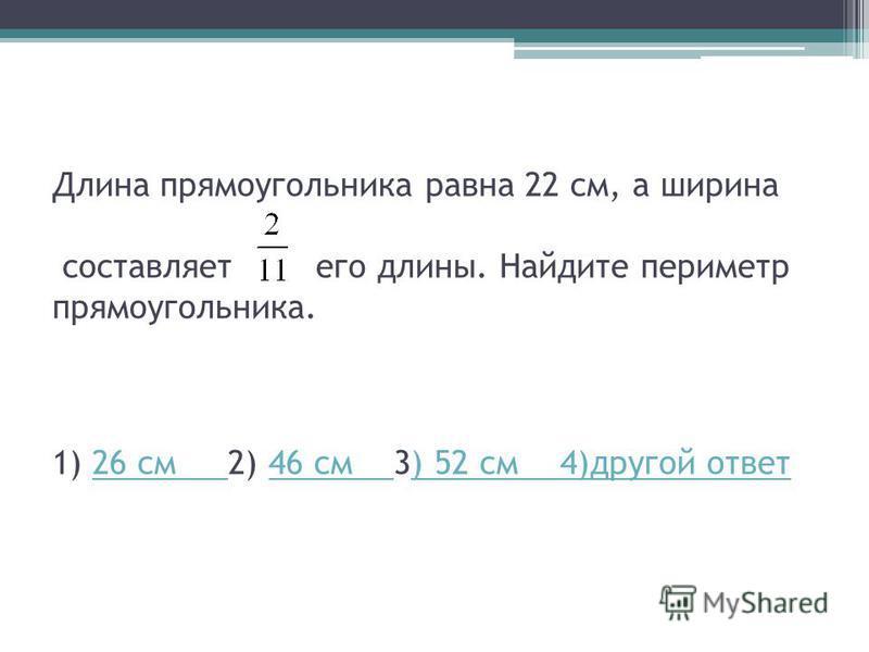 Вычислите: 1) 2) 3) 4) другой ответ 4) другой ответ