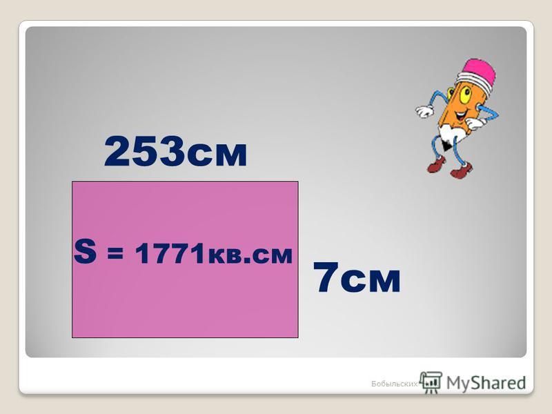 Найди площадь прямоугольника a = 253 см h = 7 см S = ?