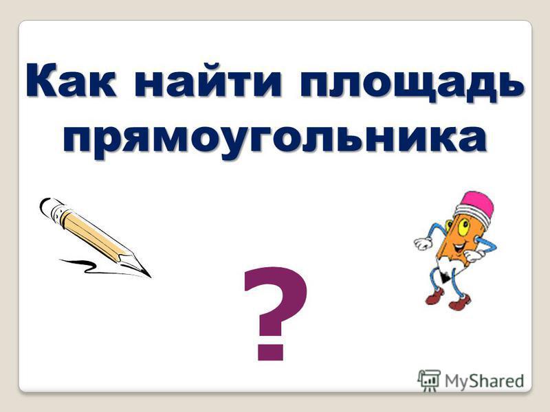 ПЛОЩАДЬ - Владимир Даль это величина, которая указывает, сколько места занимает фигура на плоскости.