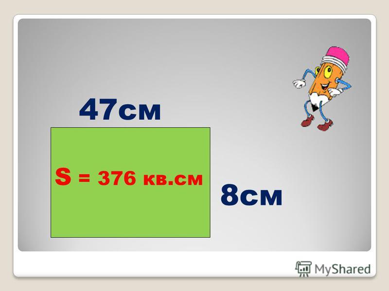 Найди площадь прямоугольника a = 47 см h = 8 см S = ?