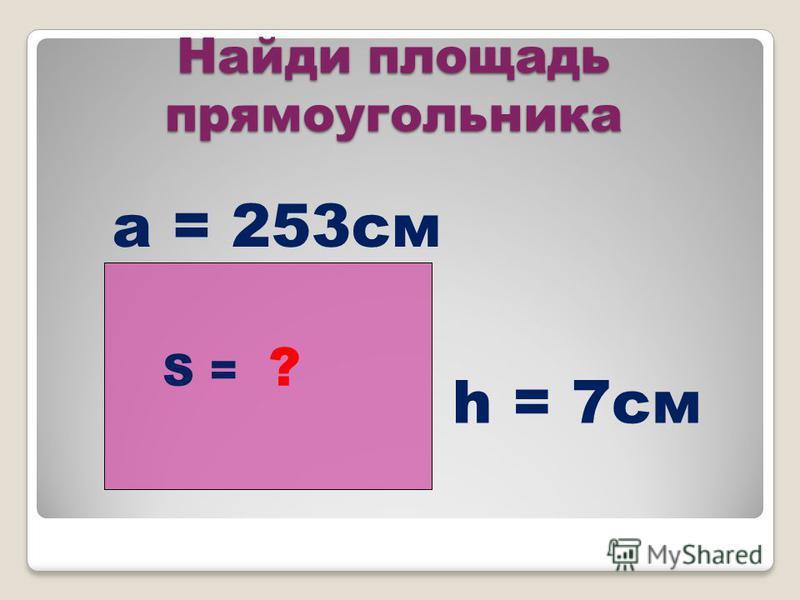 47 см 8 см S = 376 кв.см