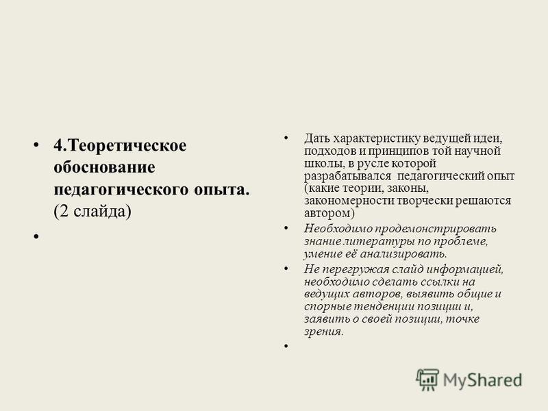 4. Теоретическое обоснование педагогического опыта. (2 слайда) Дать характеристику ведущей идеи, подходов и принципов той научной школы, в русле которой разрабатывался педагогический опыт (какие теории, законы, закономерности творчески решаются автор