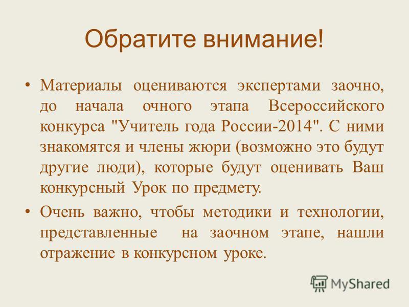 Обратите внимание! Материалы оцениваются экспертами заочно, до начала очного этапа Всероссийского конкурса
