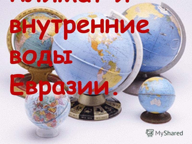 Тема урока: Климат и внутренние воды Евразии.