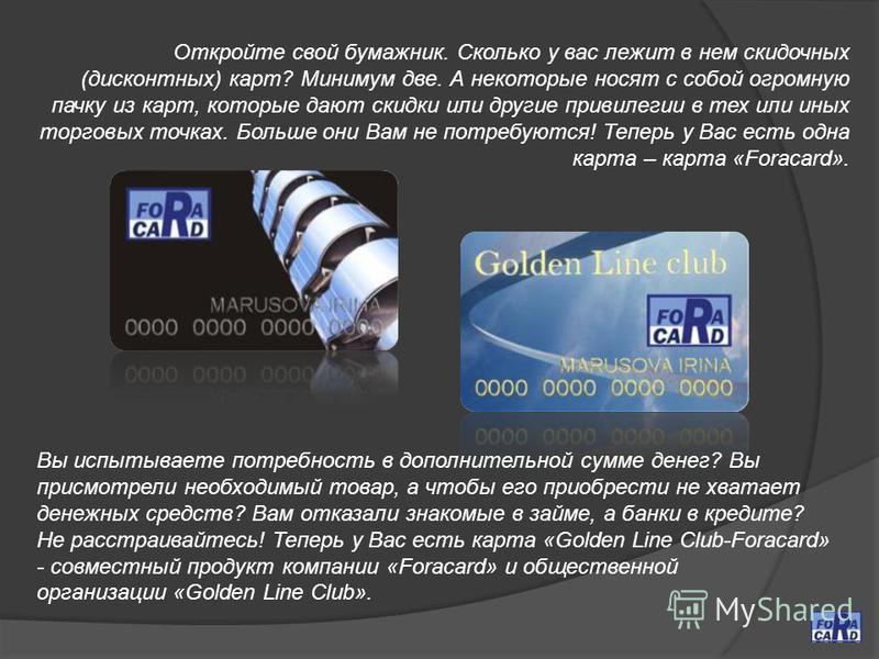 Откройте свой бумажник. Сколько у вас лежит в нем скидочных (дисконтных) карт? Минимум две. А некоторые носят с собой огромную пачку из карт, которые дают скидки или другие привилегии в тех или иных торговых точках. Больше они Вам не потребуются! Теп