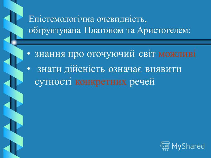 Епістемологічна очевидність, обґрунтувана Платоном та Аристотелем: знання про оточуючий світ можливі знати дійсність означає виявити сутності конкретних речей